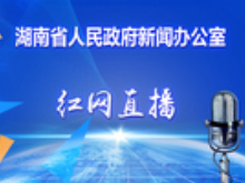 【全程回放】2019年湖南省创新创业大赛和创新挑战赛新闻发布会