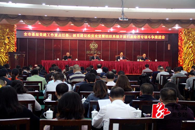 湘乡召开会议推进基层党建、脱贫攻坚、扫黑除恶专项斗争