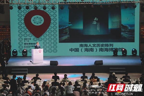 5·18国际博物馆日中国主会场活动开幕