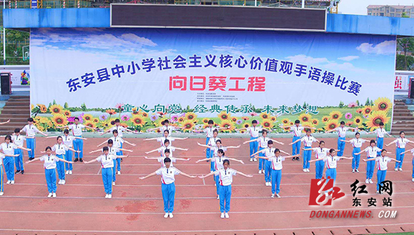 东安:手语操大PK 社会主义核心价值观入人心