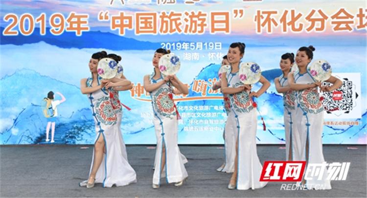 中国旅游日怀化分会场活动启幕 媒体合力尽展怀化风情