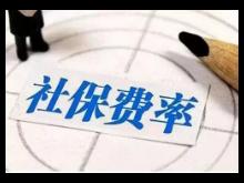 """2019年湖南省降低社会保险费费率政策""""七问"""""""