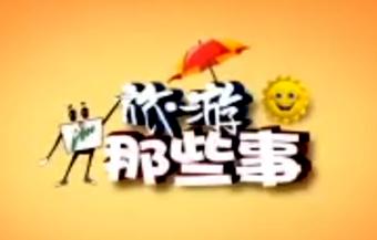 视频丨全国首部旅游消费提示系列动漫片