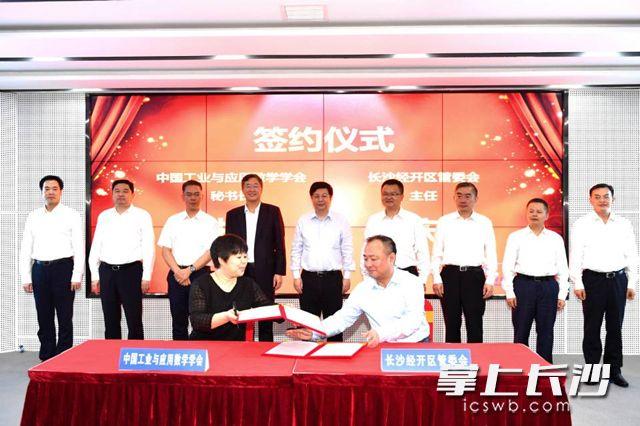 中国工业与应用数学学会总部办公基地落户长沙