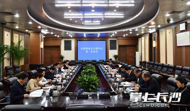 胡衡华主持召开市委国家安全委员会第一次会议
