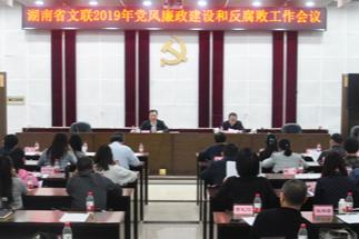 湖南省文联召开党风廉政建设和反腐败工作会议