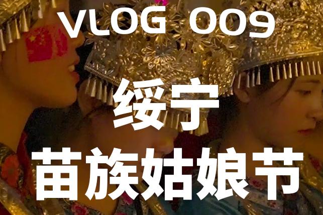 Vlog丨绥宁四八姑娘节,这个中南大学工科生的民俗体验科技感十足