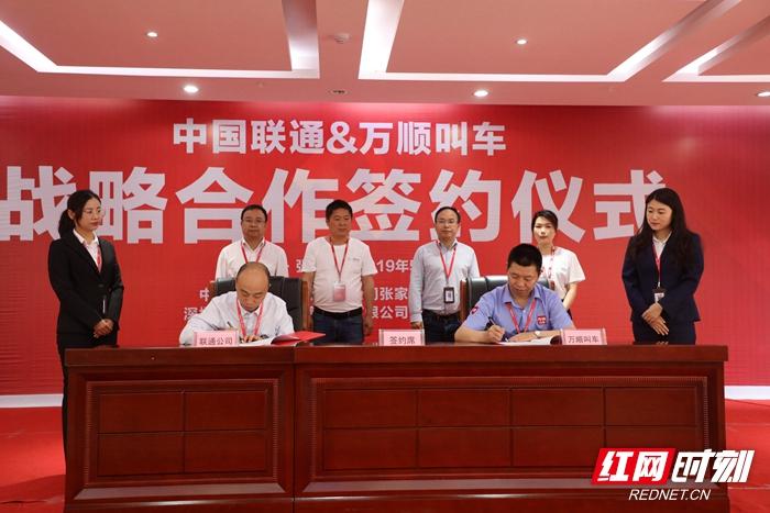 张家界联通与深圳万顺叫车签署战略合作协议