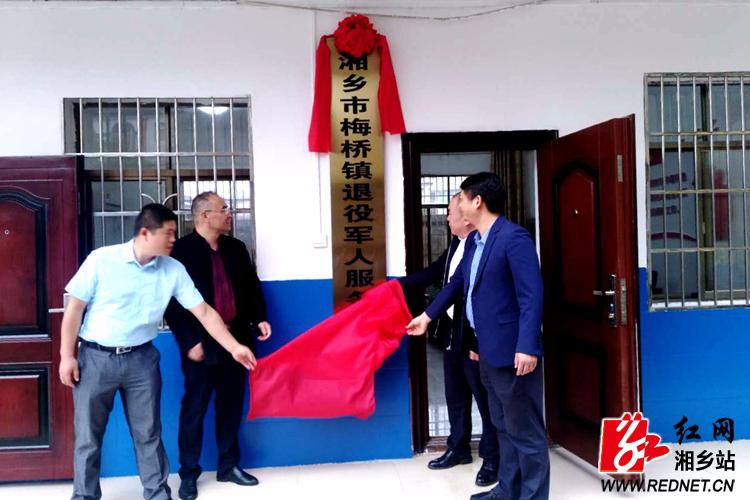 湘乡市首个镇级退役军人时时彩服务 站在梅桥镇揭牌成立