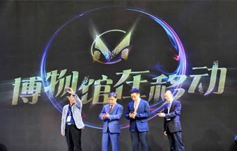 湖南移动和省博物馆打造首个5G XR博物馆