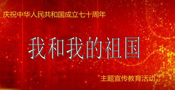 """庆祝新中国成立70周年""""我和我的祖国""""宣传教育通知印发"""