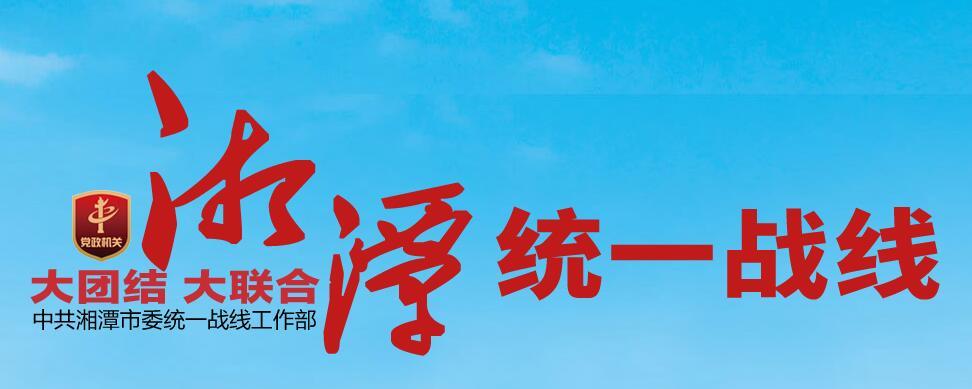 大团结 大联合 湘潭统一战线