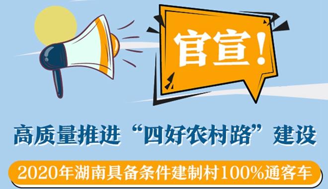 图解| 2020年湖南具备条件建制村100%通客车