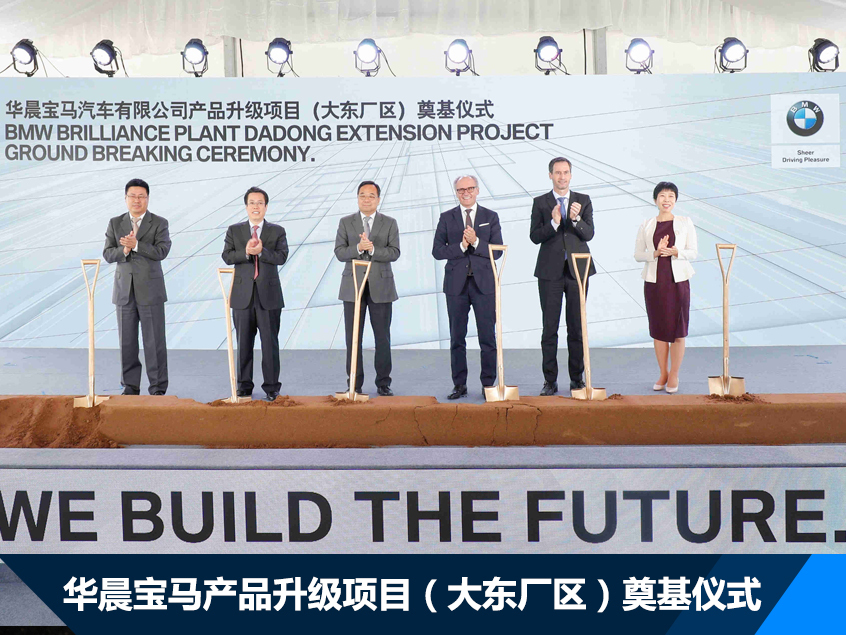 华晨宝马产品升级项目奠基 2022年投产