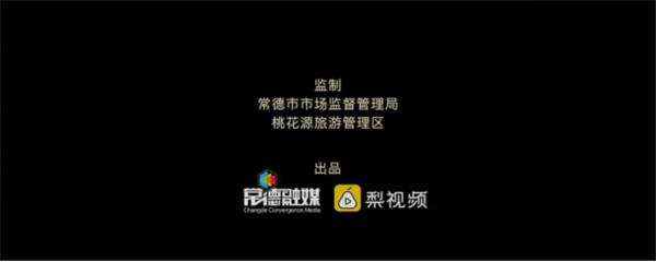 常德擂茶概念片发布推文1001.png