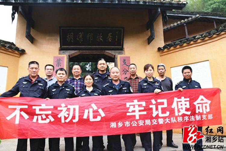 公安局:秩序法制支部赴浏阳开展主题党日活动