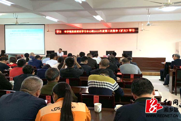 中沙镇:开展党委理论学习中心组2019年度第二次集中(扩大)学习
