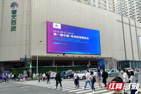 """""""5·20""""高调上线 长沙喜迎第一届中非经贸博览会"""