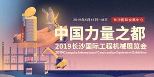 2019长沙国际工程机械展览会