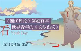 穿越百年,看世界青年的《长沙倡议》