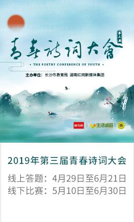 2019年第三届青春诗词大会