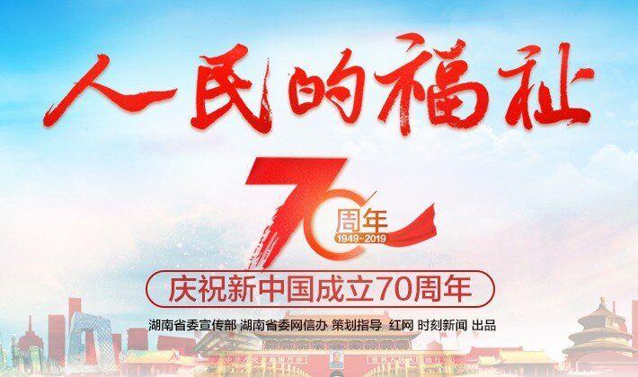 人民的福祉 庆祝新中国成立70周年