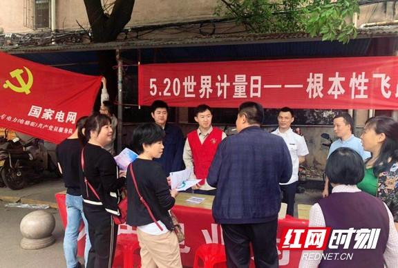 国网岳阳供电公司开展计量日宣传活动