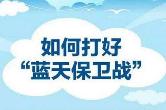 南县乌嘴乡:多措并举 坚决打赢蓝天保卫战