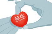 雨湖区开展社会救助综合改革试点综述:兜底保障提质升级民生幸福提速加力