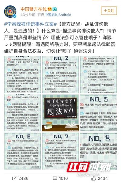 中国警方在线.jpg