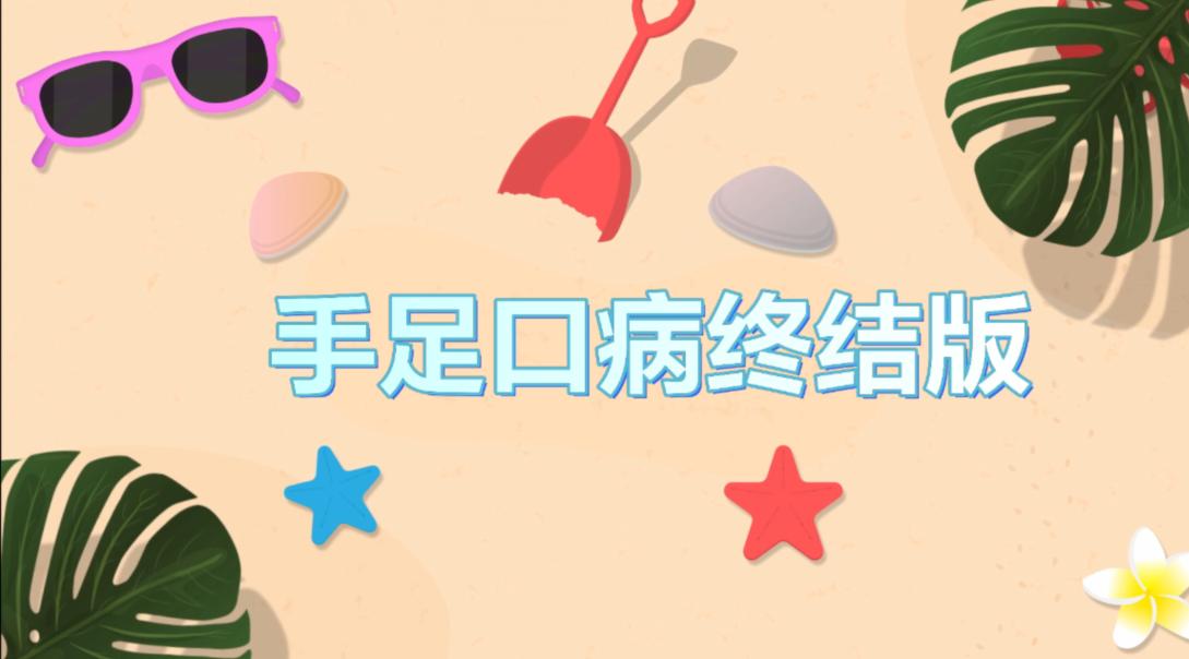 健康科普三千问⑥:手足口病终结版