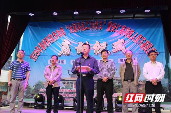 """郴州市2019年""""全国科技工作者日""""系列活动启动仪式在安仁举行"""