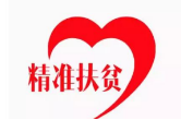 南岳:贫困户突遭车祸泪洒医院 帮扶责任人伸出了援手