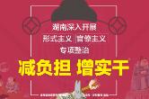"""减负担 增实干 衡南县:六大类23条""""硬核""""举措力戒形式主义官僚主义"""