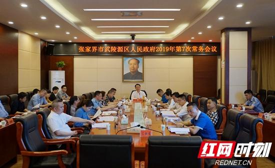 武陵源区政府召开2019年第7次常务会议