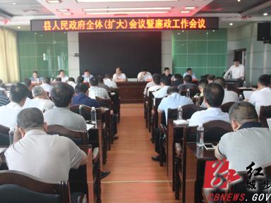 城步召开县政府全体(扩大)会议暨廉政工作会议