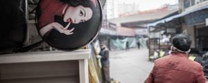 """湖南制药厂被""""蛇吞象"""" 昔日红楼成旧货街"""