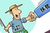 衡阳县民政局:驻村帮扶见实效  精准施策结硕果