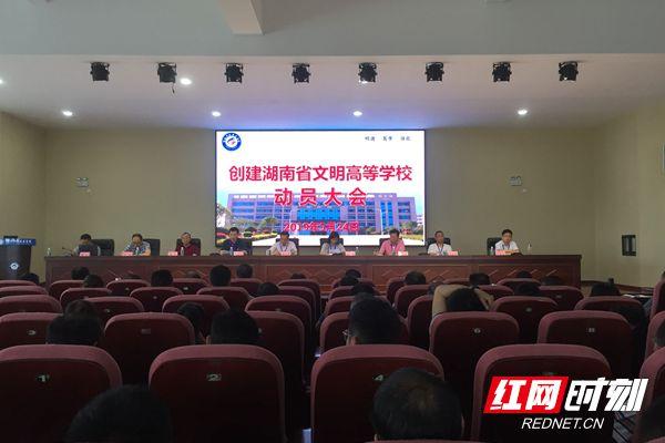 邵阳职院召开创建省文明高等学校动员大会
