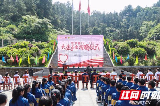 湖南省慈善总会、北京银行慈善公益助力平江县桂桥中学