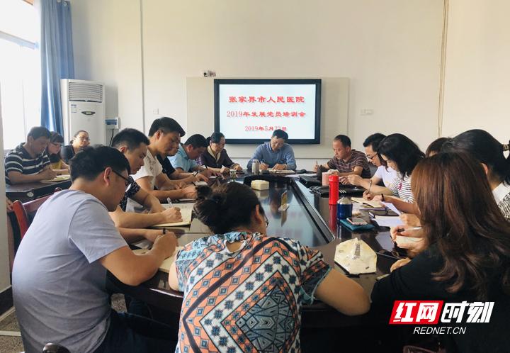 张家界市人民医院召开2019年发展党员培训会