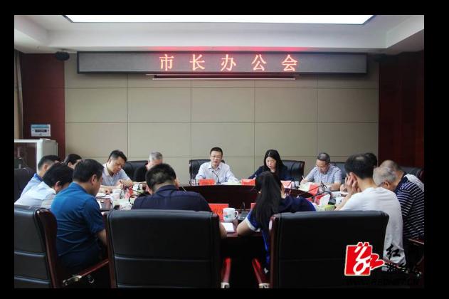 湘乡市长办公会:狠抓当前重点工作落实