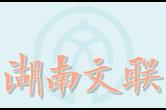 湖南省文联简介