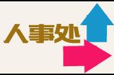 机关党委(人事处)