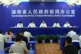 【全程回放】第一届中国-非洲经贸博览会新闻发布会