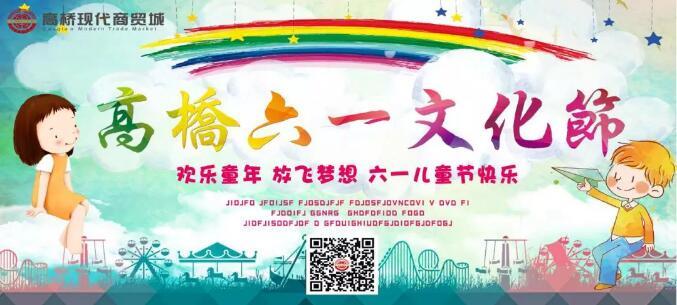 高桥现代商贸城2019六一儿童文化节