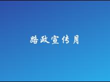 """专题丨湖南积极开展""""路政宣传月""""活动"""