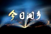 《今日湘乡》第109期 上善若水 惠泽湘乡