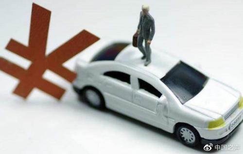 车辆购置税新规7月起正式实施 裸车成交价交税成本降低