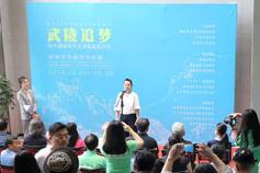 武陵追梦——2018湖南青年艺术家走进吉首采风写生创作展在长沙开展